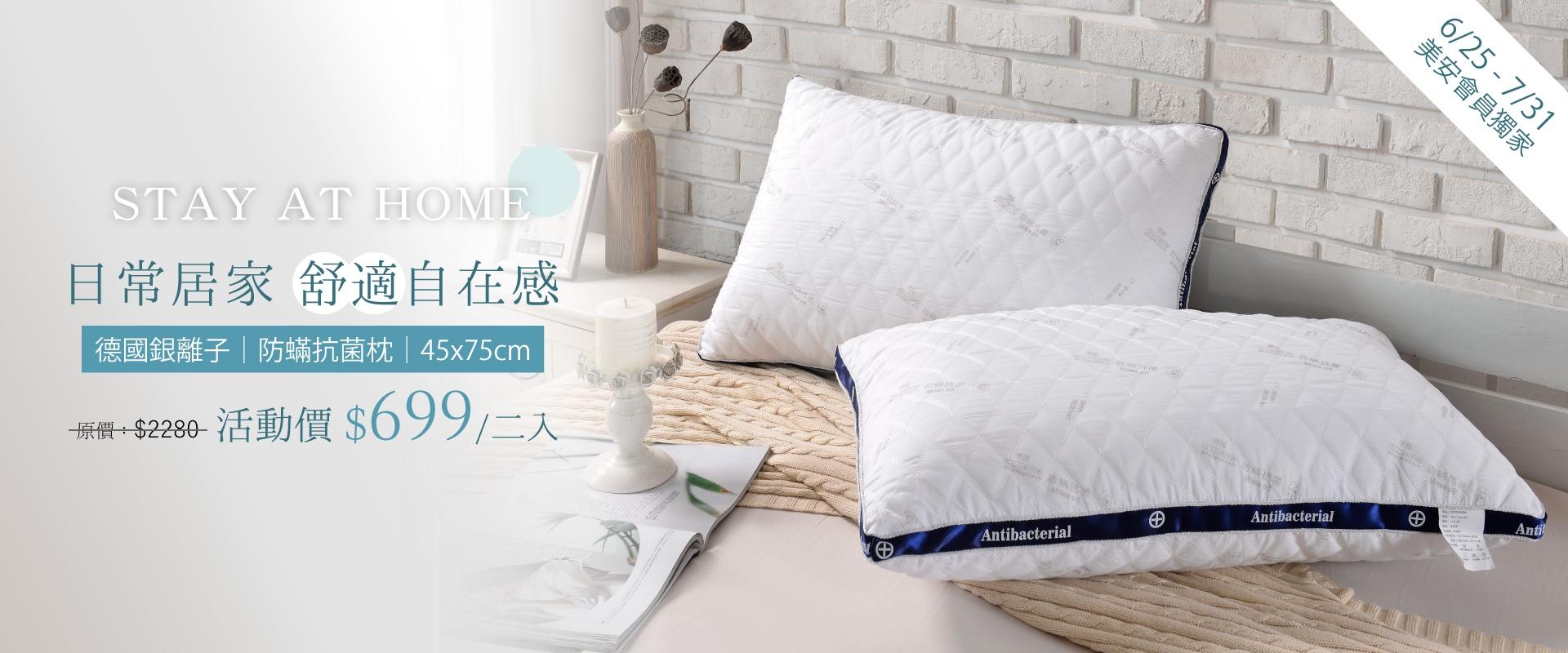 德國銀離子防蟎抗菌枕|45x75cm一對$699
