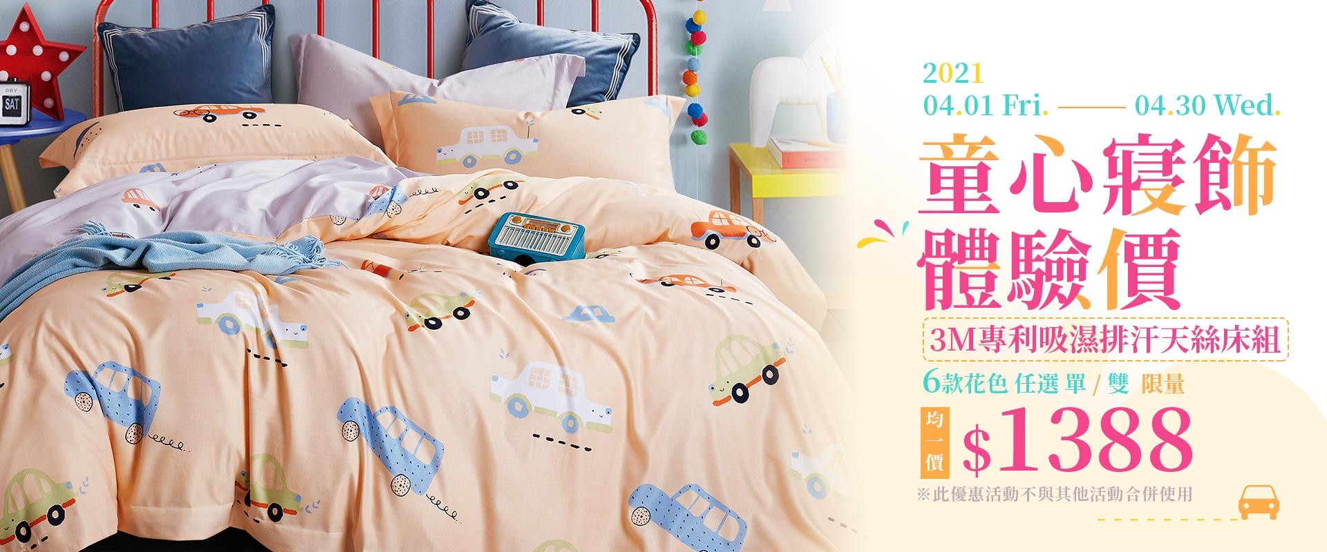 童心寢飾-體驗價$1388|3M專利天絲吸濕排汗天絲床組