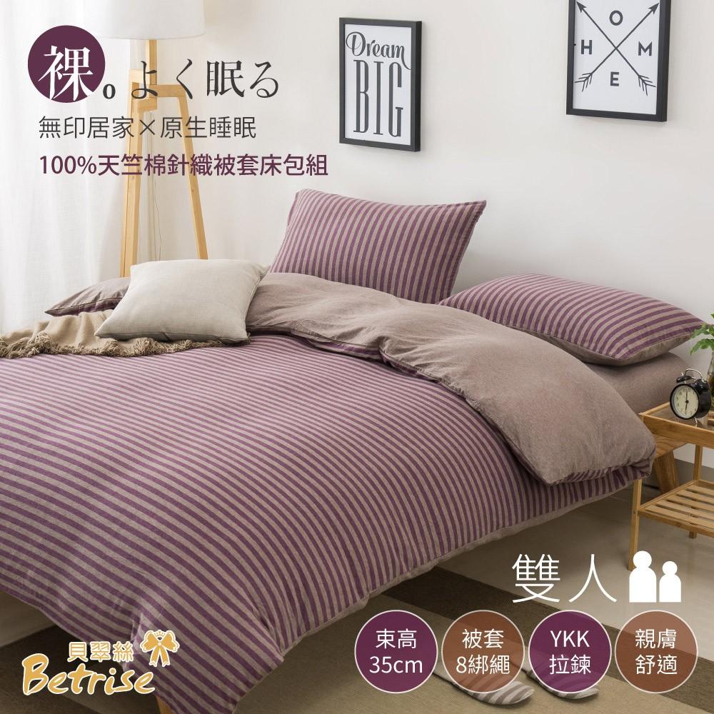【Betrise裸睡主意】雙人-100%純棉針織四件式被套床包組(紅酒香氛)