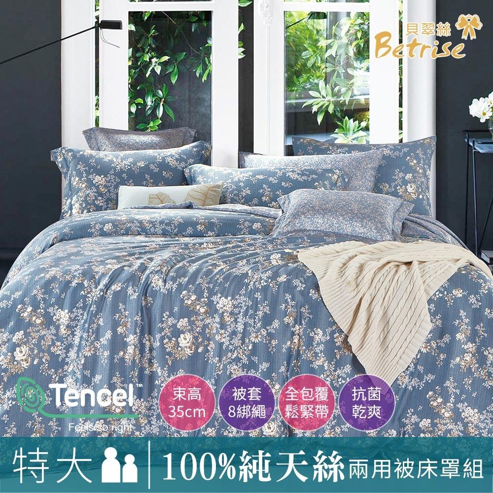 全鋪棉床罩組-特大|100%奧地利天絲|葉錦-藍
