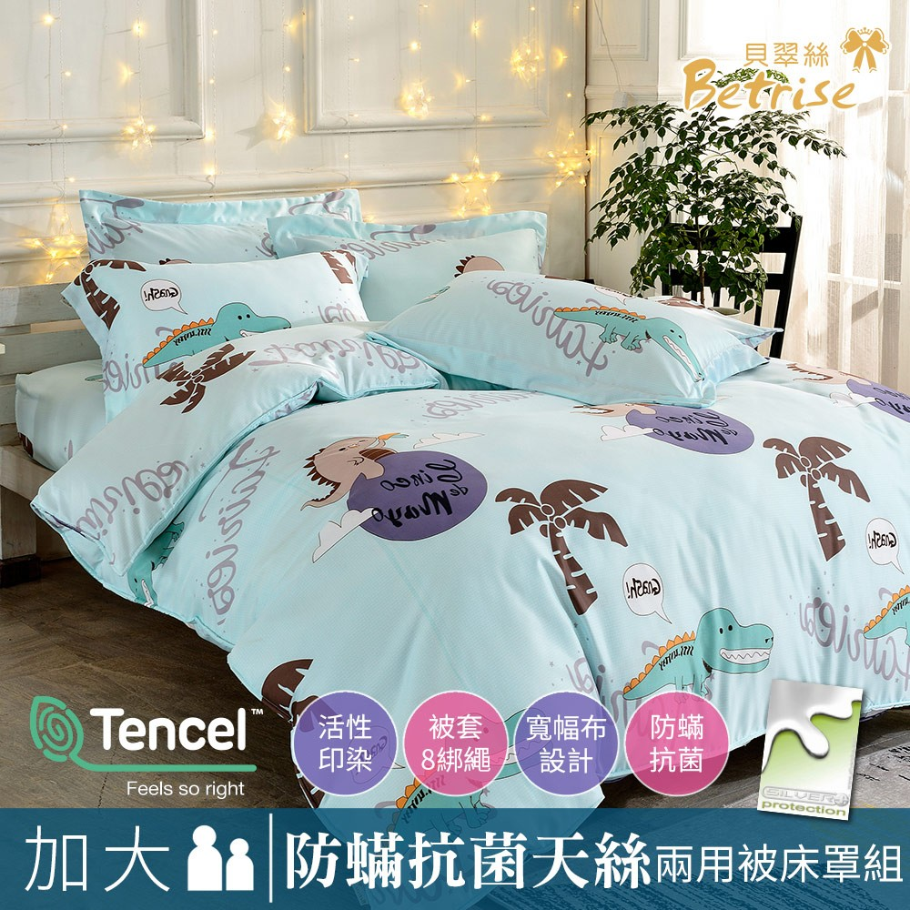 【Betrise快樂叢林】加大 環保印染新天絲德國銀離子防蹣抗菌八件式鋪棉兩用被床罩組