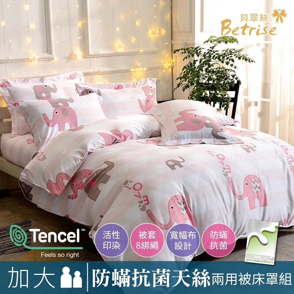 全鋪棉床罩組-加大 銀離子防蟎抗菌天絲 粉紅象園