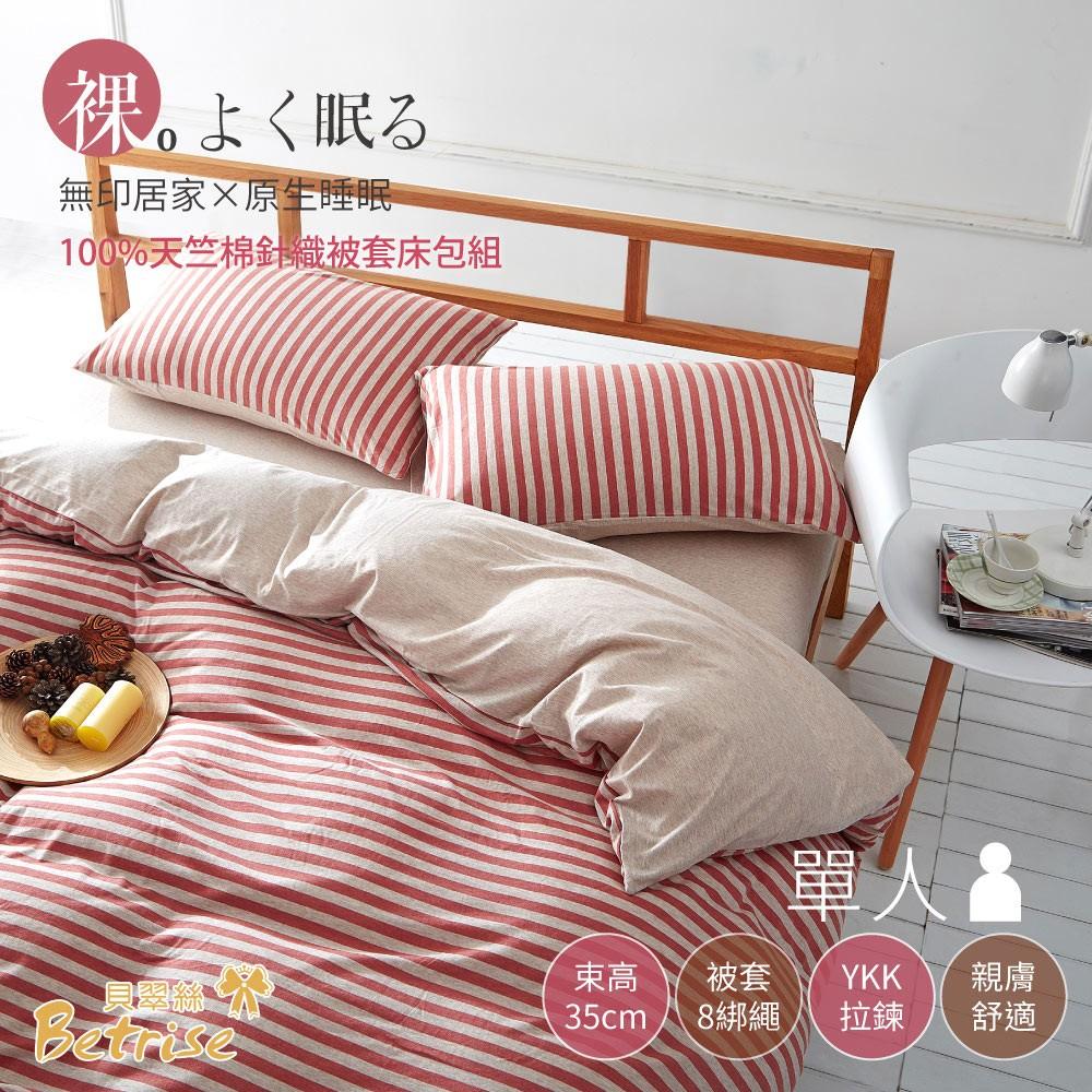 【Betrise裸睡主意】單人-100%純棉針織三件式被套床包組(草莓甜心)