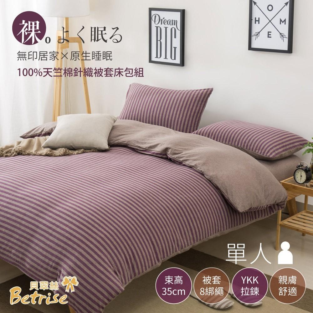 【Betrise裸睡主意】單人-100%純棉針織三件式被套床包組(紅酒香氛)