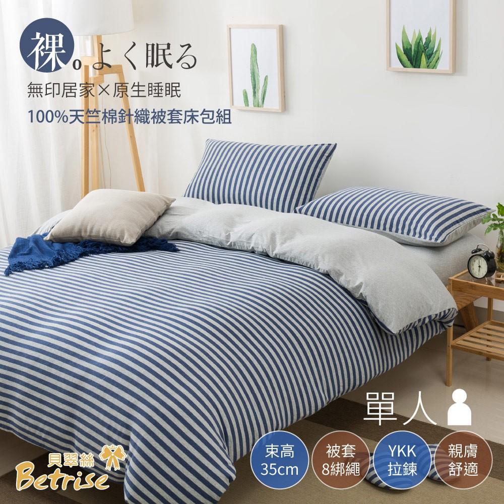 【Betrise裸睡主意】單人-100%純棉針織三件式被套床包組(深海泡泡)