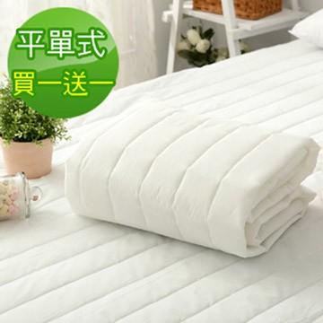 保潔墊-單人 100%polyester 防潑水平單式保潔墊(台灣製造/超值買一送一)