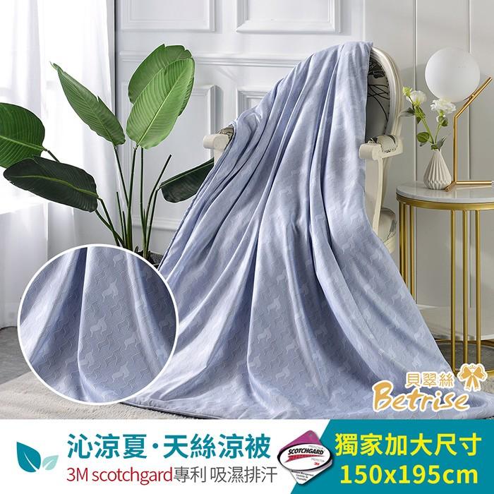 鋪棉涼被/四季被5X6.5尺|3M專利天絲吸濕排汗|曼吟