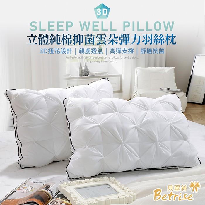 枕類二入|100%純棉抑菌纖維|3D立體純棉抑菌雲朵彈力羽絲枕