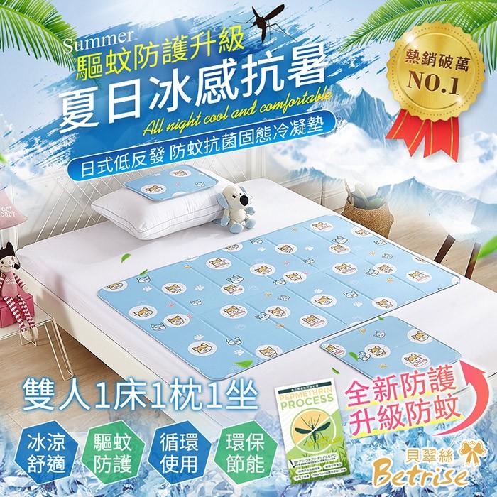 冰涼墊-雙人1床1枕1坐 100%涼感固態凝膠 升級驅蚊防護-日本夯熱銷防蚊抗菌固態凝膠持久冰涼墊