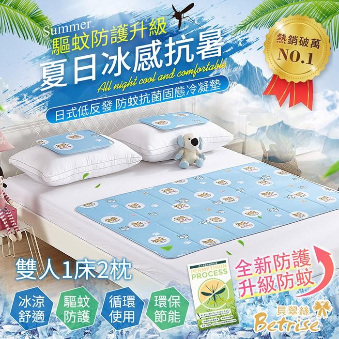 冰涼墊-雙人1床2枕 100%涼感固態凝膠 升級驅蚊防護-日本夯熱銷防蚊抗菌固態凝膠持久冰涼墊