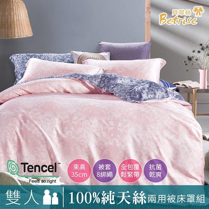 【Betrise錦繡-粉】雙人 植萃系列100%奧地利天絲八件式鋪棉兩用被床罩組