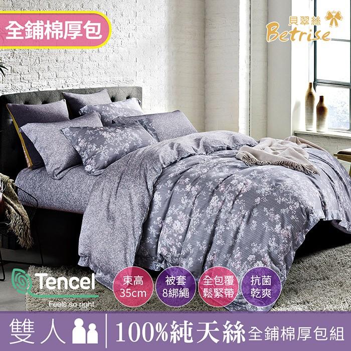 【Betrise葉錦-紫】雙人全舖棉-植萃系列100%奧地利天絲四件式兩用被厚包組
