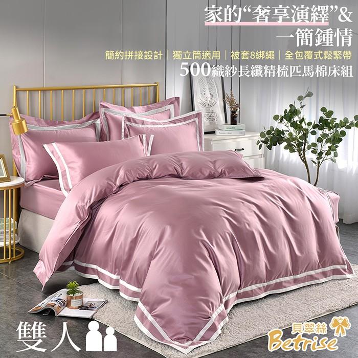 薄被套床包組-雙人 500織紗精梳匹馬棉 楓丹-粉