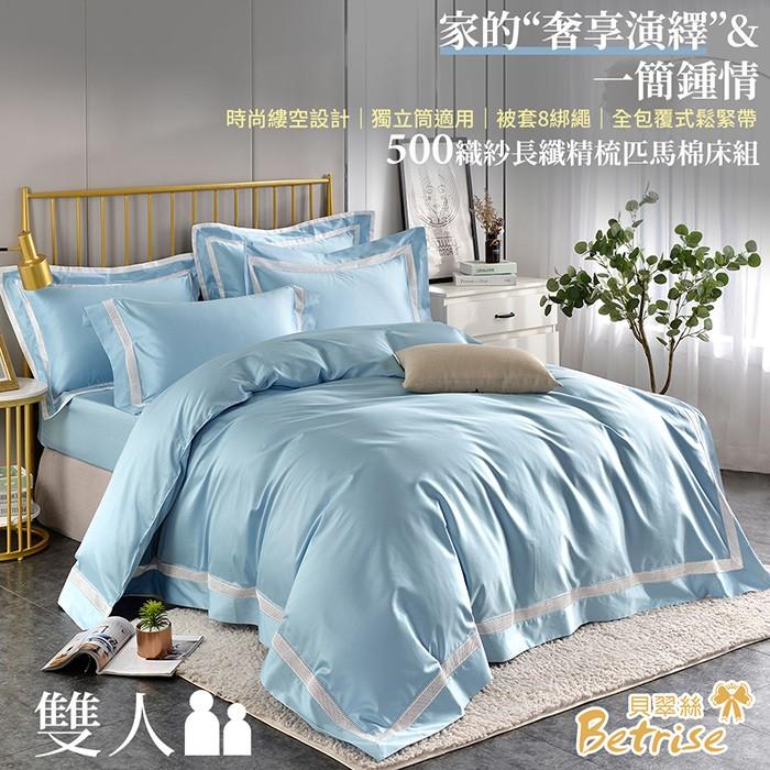 薄被套床包組-雙人|500織紗精梳匹馬棉|塔拉河-藍