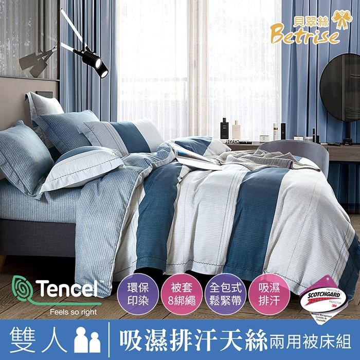 兩用被床包組-雙人|3M專利天絲吸濕排汗|年華
