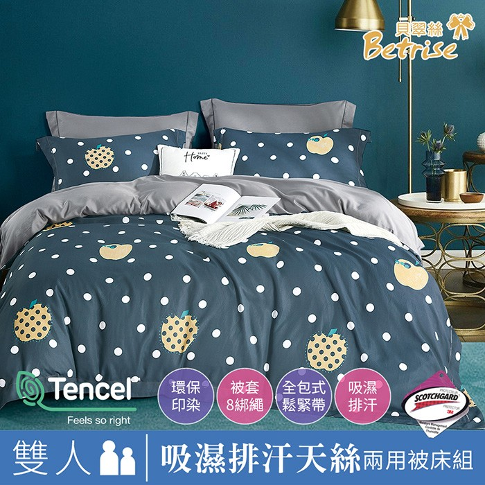 兩用被床包組-雙人|3M專利天絲吸濕排汗|微香蘋果-藍