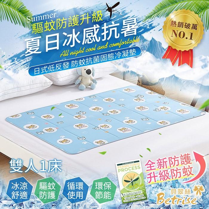 冰涼墊-雙人90x140cm 100%涼感固態凝膠 升級驅蚊防護-日本夯熱銷防蚊抗菌固態凝膠持久冰涼墊