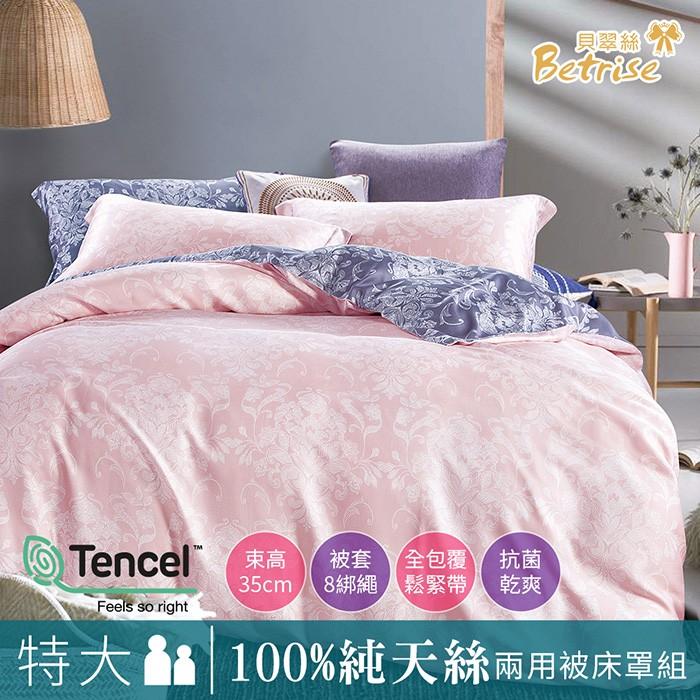 全鋪棉床罩組-特大|100%奧地利天絲|錦繡-粉