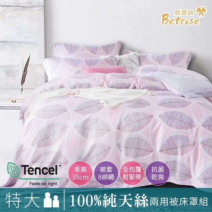 【Betrise葉影-粉】特大 植萃系列100%奧地利天絲八件式鋪棉兩用被床罩組