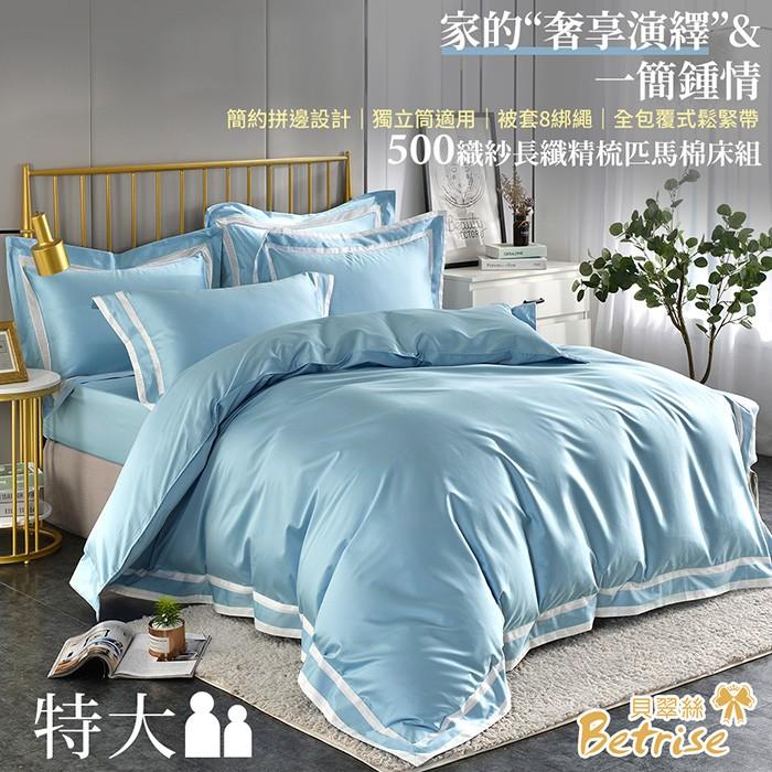 薄被套床包組-特大(被套8x7尺) 500織紗精梳匹馬棉 青島-藍