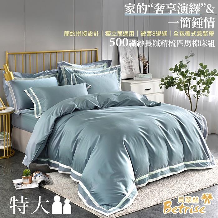 薄被套床包組-特大(被套8x7尺) 500織紗精梳匹馬棉 貝洛-灰藍