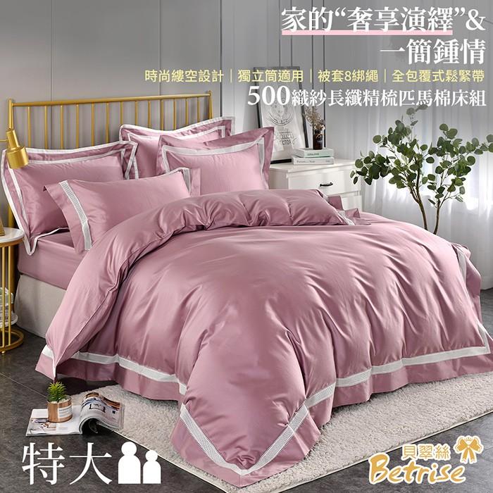 薄被套床包組-特大(被套8x7尺) 500織紗精梳匹馬棉 姆迪娜-粉