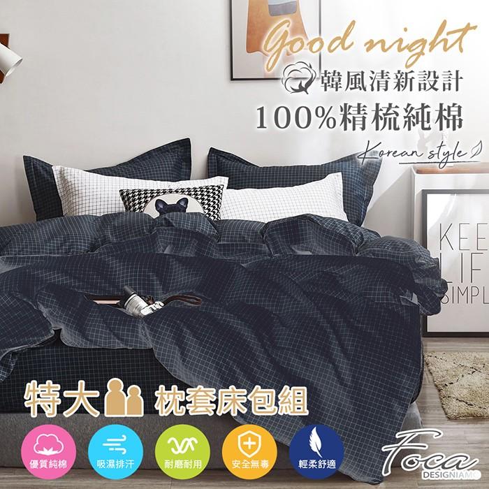 薄枕套床包組-特大|100%精梳純棉|純真年代-黑