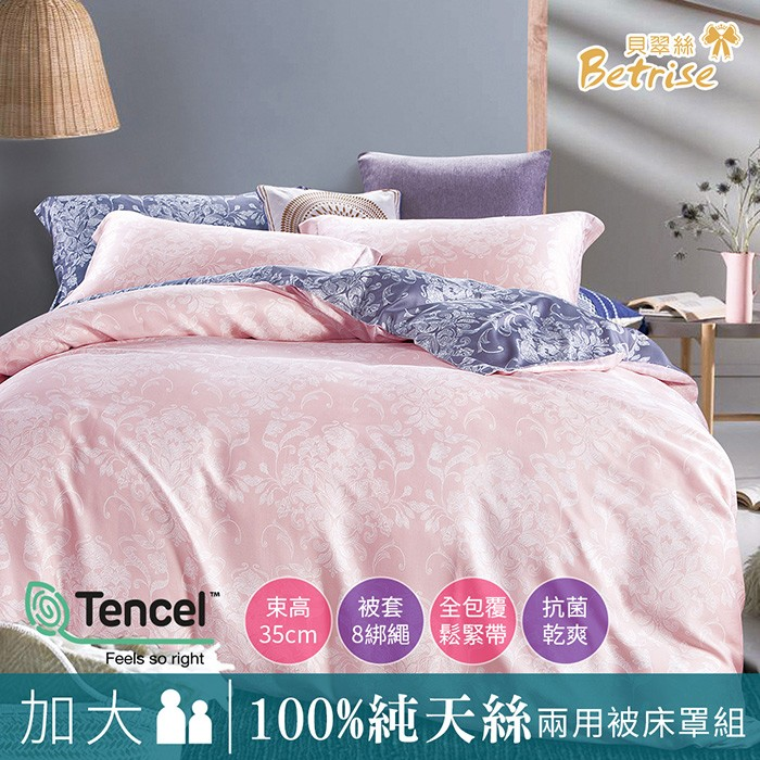 全鋪棉床罩組-加大|100%奧地利天絲|錦繡-粉