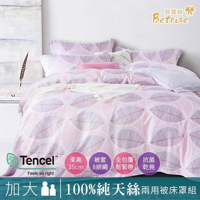 【Betrise葉影-粉】加大 植萃系列100%奧地利天絲八件式鋪棉兩用被床罩組