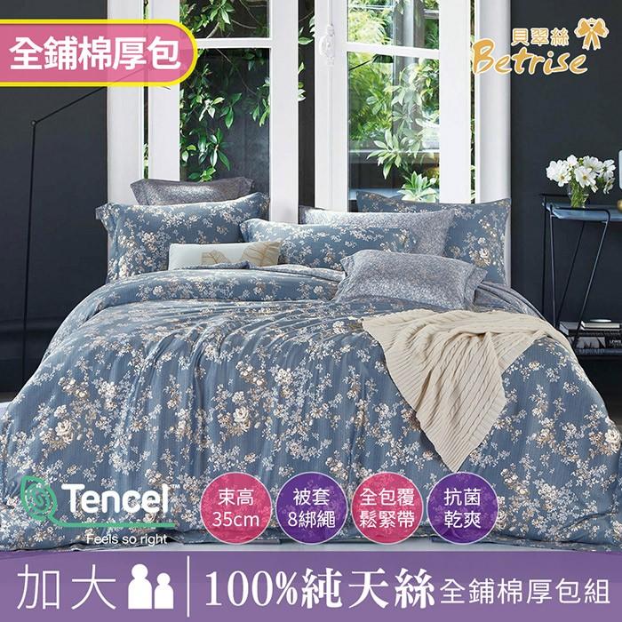 【Betrise葉錦-藍】加大全舖棉-植萃系列100%奧地利天絲四件式兩用被厚包組