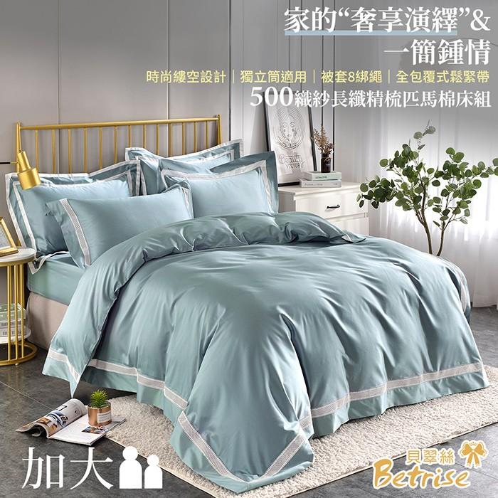 薄被套床包組-加大 500織紗精梳匹馬棉 以佛索-灰藍