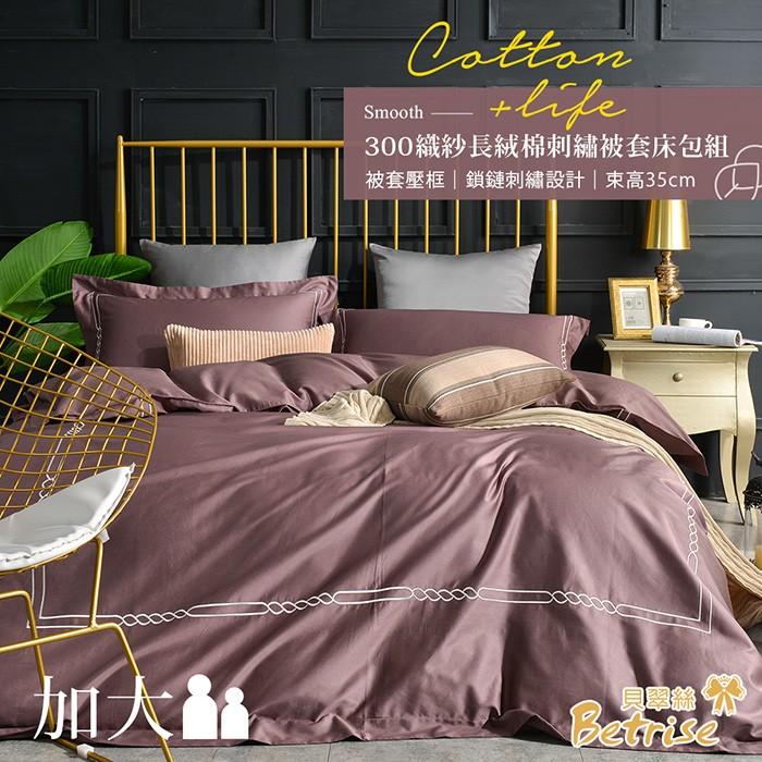 【Betrise卡諾咖】輕奢系列 加大 頂級300織100%精梳長絨棉素色刺繡四件式被套床包組(贈寢具專用洗滌袋x1)