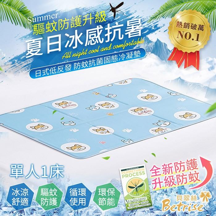 冰涼墊-單人60x90cm|100%涼感固態凝膠|升級驅蚊防護-日本夯熱銷防蚊抗菌固態凝膠持久冰涼墊