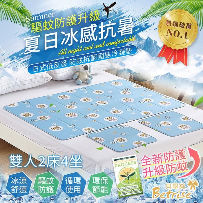 冰涼墊-雙人2床4坐|100%涼感固態凝膠|升級驅蚊防護-日本夯熱銷防蚊抗菌固態凝膠持久冰涼墊