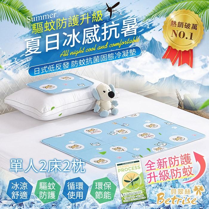 冰涼墊-單人2床2枕|100%涼感固態凝膠|升級驅蚊防護-日本夯熱銷防蚊抗菌固態凝膠持久冰涼墊