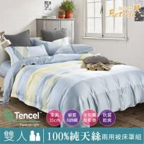 【Betrise生活絮語】雙人 植萃系列100%奧地利天絲八件式鋪棉兩用被床罩組