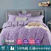 【Betrise非誠勿擾】雙人 植萃系列100%奧地利天絲八件式鋪棉兩用被床罩組