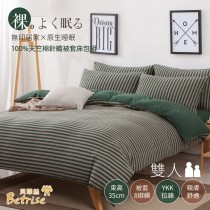 【Betrise裸睡主意】雙人-100%純棉針織四件式被套床包組(森林曲調)