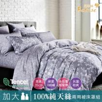 全鋪棉床罩組-特大|100%奧地利天絲|葉錦-紫