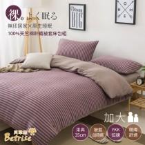 【Betrise裸睡主意】加大-100%純棉針織四件式被套床包組(紅酒香氛)