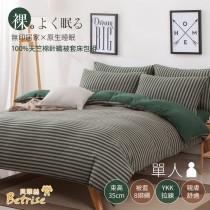 【Betrise裸睡主意】單人-100%純棉針織三件式被套床包組(森林曲調)