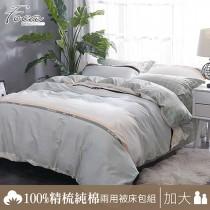 【FOCA】隨風-綠-加大-100%精梳純棉四件式兩用被床包組