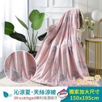 鋪棉涼被/四季被5X6.5尺|3M專利天絲吸濕排汗|句點
