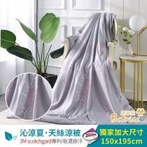 鋪棉涼被/四季被5X6.5尺|3M專利天絲吸濕排汗|葉曉
