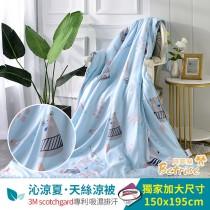 鋪棉涼被/四季被5X6.5尺|3M專利天絲吸濕排汗|萌萌兔寶