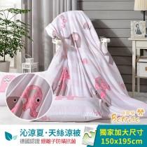 鋪棉涼被/四季被5X6.5尺|銀離子防蟎抗菌天絲|粉紅象園