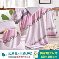 鋪棉涼被/四季被5X6.5尺|銀離子防蟎抗菌天絲|柔汐