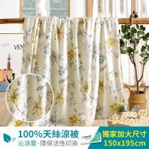 鋪棉涼被/四季被5X6.5尺|100%奧地利天絲|醉花都