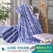 鋪棉涼被/四季被5X6.5尺|3M專利天絲吸濕排汗|靜候