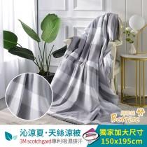 鋪棉涼被/四季被5X6.5尺|3M專利天絲吸濕排汗|都市密碼